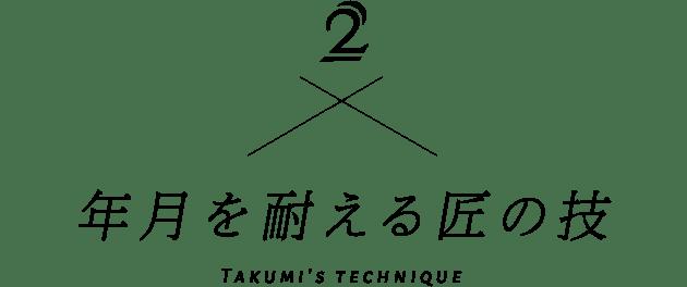 2 年月を耐える匠の技 Takumi's technique