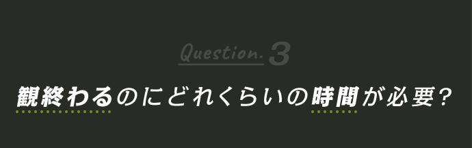 Question3 観終わるのにどれくらいの時間が必要?