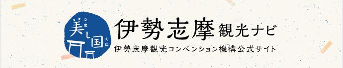 伊勢志摩 観光ナビ 伊勢志摩観光コンベンション機構公式サイト